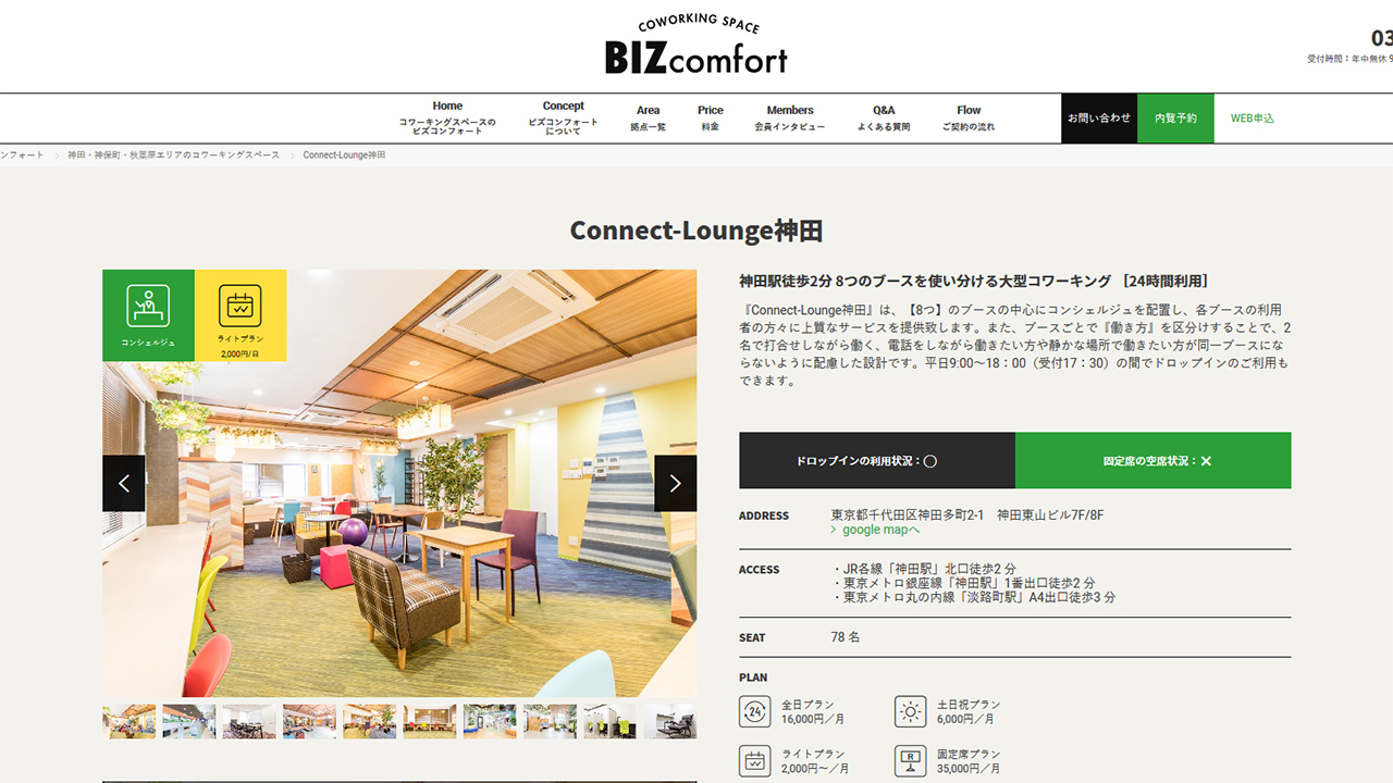Connect-Lounge神田